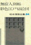 松本清張全集 第24巻 無宿人別帳 彩色江戸切絵図 [ 松本 清張 ]