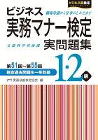 ビジネス実務マナー検定 実問題集1・2級 第51回〜第55回