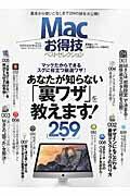 【楽天ブックスならいつでも送料無料】Macお得技ベストセレクション