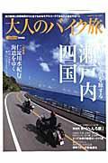 【送料無料】大人のバイク旅海と山、そして川を旅する瀬戸内・四国