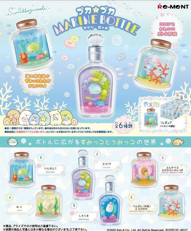 すみっコぐらし プカプカ Marine Bottle 【6個入りBOX】