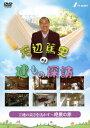 渡辺篤史の建もの探訪 秘蔵版 第2巻 立地の良さを活かす〜絶景の家〜 [ 渡辺篤史 ]