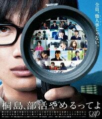 【送料無料】桐島、部活やめるってよ【Blu-ray】 [ 神木隆之介 ]