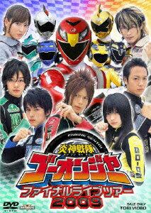 スーパー戦隊シリーズ::炎神戦隊ゴーオンジャー ファイナルライブツアー2009 [ 古原靖久 ]