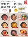 炊飯器でパラパラチャーハン(ヒルナンデスで紹介)炊飯器に入れるだけレシピ