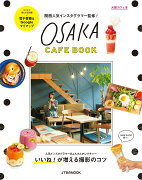OSAKA CAFE BOOK-大阪カフェ本