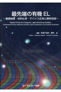 最先端の有機EL 基礎物理・材料化学・デバイス応用と解析技術 (エレクトロニクスシリーズ) [ 安達千波矢 ]