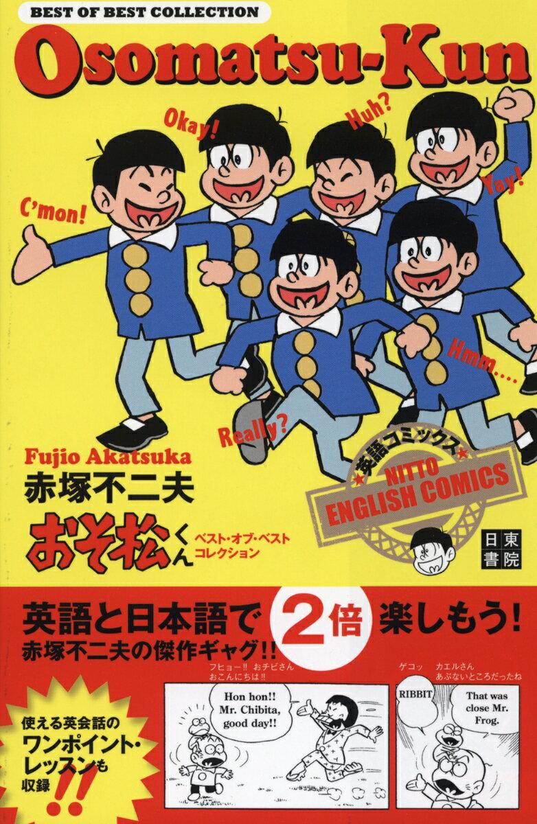 英語コミックス おそ松くん ベスト・オブ・ベスト・コレクション画像