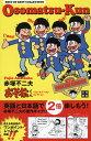 英語コミックス おそ松くん ベスト・オブ・ベスト・コレクション [ 赤塚不二夫 ]