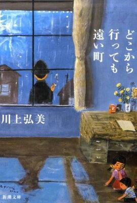 どこから行っても遠い町  著:川上弘美
