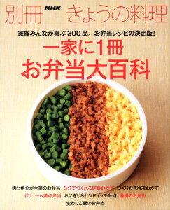 【送料無料】一家に1冊お弁当大百科
