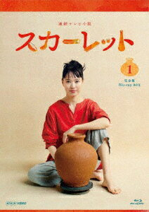 連続テレビ小説 スカーレット 完全版 Blu-ray BOX1【Blu-ray】