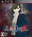 真 流行り神2 PS3版の画像