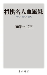 【送料無料】将棋名人血風録 [ 加藤一二三 ]