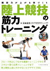 陸上競技の筋力トレーニング (競技力が上がる体づくり) [ 五味宏生 ]