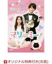 【楽天ブックス限定先着特典】マリーミー! DVD-BOX(A4ポスター) [ 久間田琳加 ] - 楽天ブックス