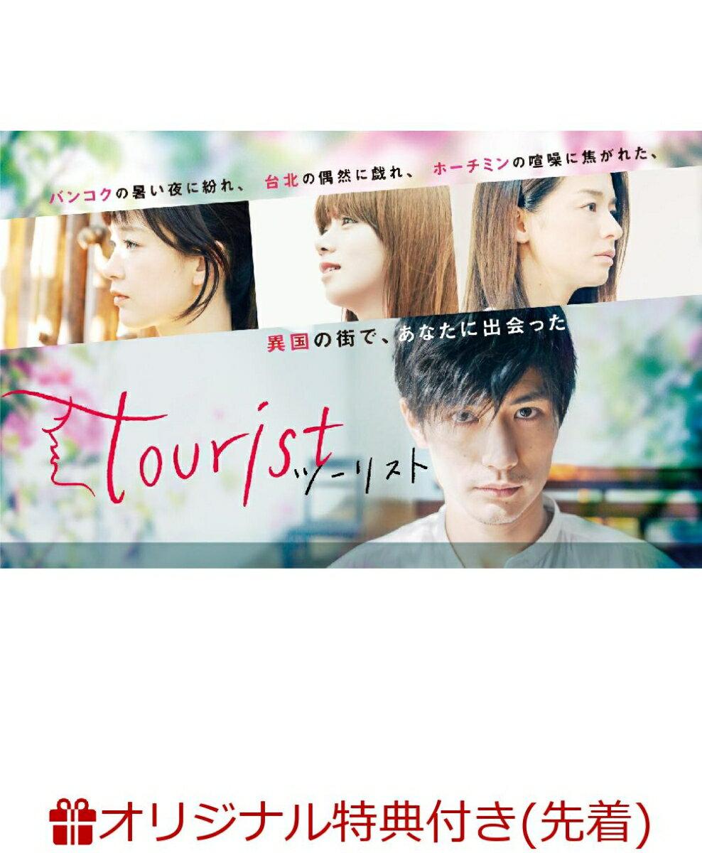 【楽天ブックス限定先着特典】tourist ツーリスト DVD-BOX(L版ブロマイド1枚)