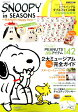 SNOOPY in SEASONS〜PEANUTS Happy Days〜 (学研ムック) [ 学研プラス ]