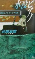 水没ピアノ : 鏡創士がひきもどす犯罪