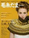 毛糸だま(2013 No.159)