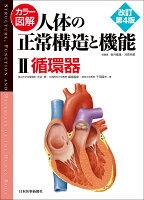 カラー図解 人体の正常構造と機能〈2〉循環器