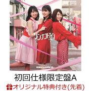 【楽天ブックス限定先着特典】ソンナコトナイヨ (初回仕様限定盤 Type-A CD+Blu-ray) (ステッカー(Type B)付き)