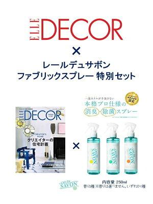 ELLE DECOR 2020年10月号 特別セット