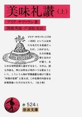 【送料無料】美味礼讃(上) [ アンセルム・ブリア・サヴァラン ]