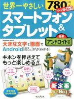 世界一やさしいスマートフォン&タブレット