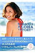 【送料無料】RIKACO'S ALOHA STORY [ RIKACO ]