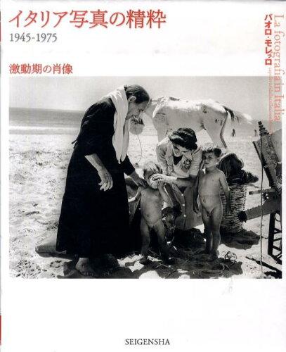 イタリア写真の精粋1945-1975 [ パオロ・モレッロ ]