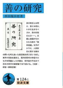 【送料無料】善の研究改版 [ 西田幾多郎 ]