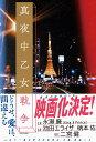 F KADOKAWAマヨナカオトメセンソウ エフ 発行年月:2018年04月28日 予約締切日:2018年04月26日 ページ数:312p サイズ:単行本 ISBN:9784048962414 20XX年12月25日未明ー東京は、あと一分で終わる。愛していると言えないうちに。 本 小説・エッセイ 日本の小説 著者名・あ行