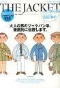 THE JACKET & PANTS新装改訂版 ジャケパンの教科書 (Gakken mook) [ 中村達也 ]