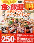 満腹!お得!の食べ放題ホテルブッフェ&スイーツバイキング(2017〜2018 首都圏版)
