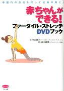 【ポイント5倍】<br />【定番】<br />赤ちゃんができる!ファータイル・ストレッチDVDブック