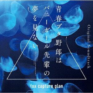 アニメソング, その他  Original Soundtrack fox capture plan