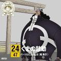 ワンピース ニッポン縦断!47クルーズCD in 三重 くまの鼓動