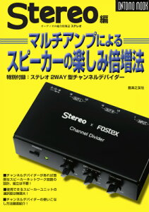 【楽天ブックスならいつでも送料無料】マルチアンプによるスピーカーの楽しみ倍増法 [ Stereo編...