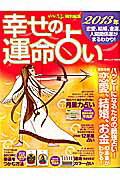 【送料無料】幸せの運命占い(2013年)