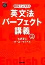 NHKラジオ英会話英文法パーフェクト講義(上) 音声DL B...