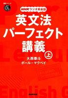 NHKラジオ英会話英文法パーフェクト講義(上)