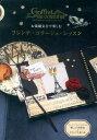 【楽天ブックスならいつでも送料無料】お裁縫気分で楽しむフレンチ・コラージュ・レッスン [ 永...