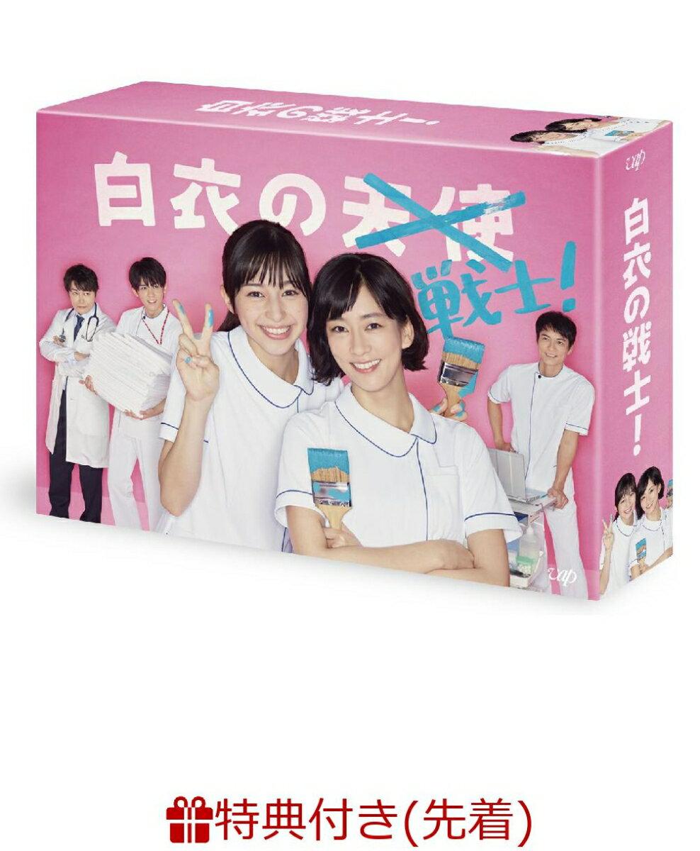 【先着特典】白衣の戦士! DVD BOX(オリジナルピルケース付き)