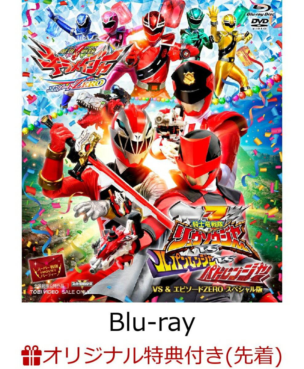 【楽天ブックス限定先着特典】スーパー戦隊MOVIEパーティー VS&エピソードZEROスペシャル版(キャラクターカード4枚セット)【Blu-ray】