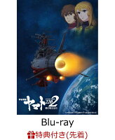 【先着特典】劇場上映版「宇宙戦艦ヤマト2202 愛の戦士たち」 Blu-ray BOX (特装限定版)【Blu-ray】(イラストシート3枚セット)