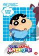 TVアニメ20周年記念 クレヨンしんちゃん みんなで選ぶ名作エピソード ふるえる恐怖編 [ 臼井儀人 ]