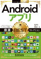 今すぐ使えるかんたんEx Androidアプリ 厳選BESTセレクション [スマートフォン&タブレット対応]
