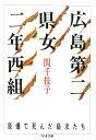 広島第二県女二年西組 原爆で死んだ級友たち (ちくま文庫) [ 関千枝子 ]