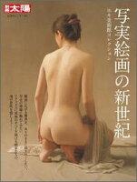 写実絵画の新世紀
